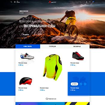 extrimShop — магазин спортивной одежды