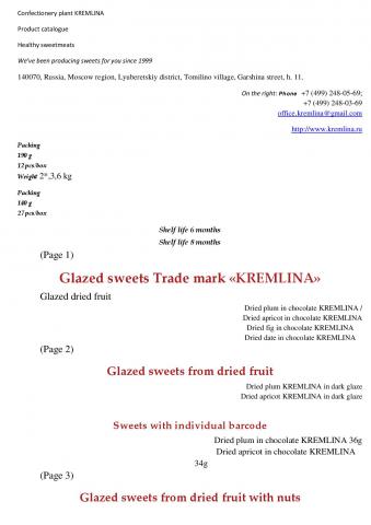 Перевод каталога кондитерской продукции Кремлина