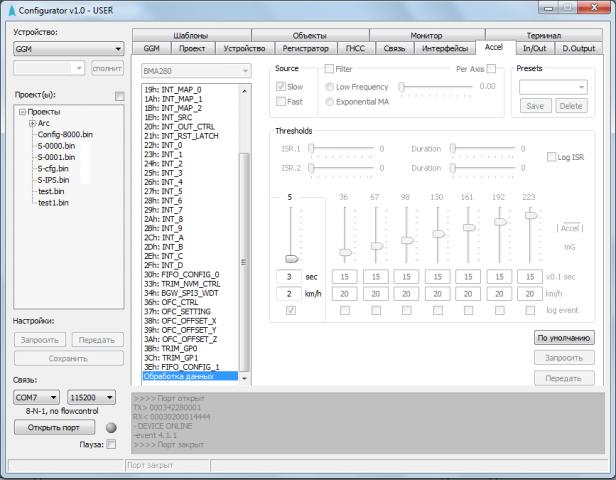 Консоль настройки регистратора навигационных данных