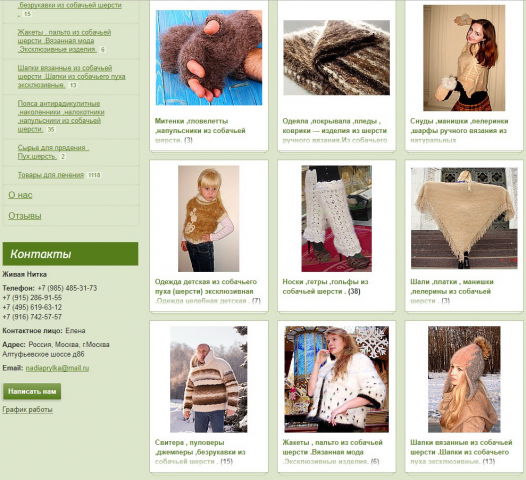 Наполнение товарами с SEO - оптимизацией интернет магазина.