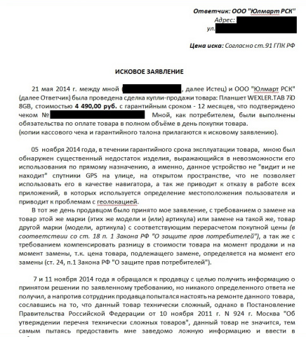 """Исковое заявление к ООО """"Юлмарт"""""""