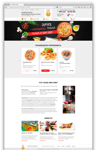 Сайт доставки