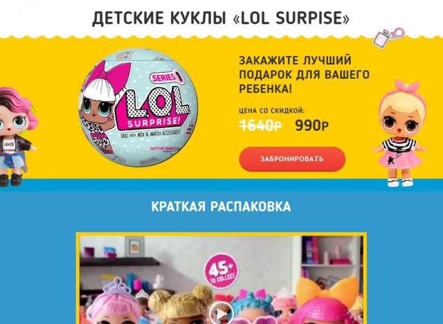 Сайт LOL-куклы