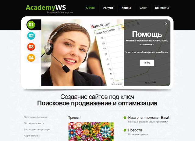 Сайт Academyws