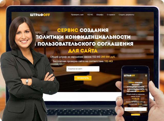 Shtrafoff - сервис создания политики конфиденциальности