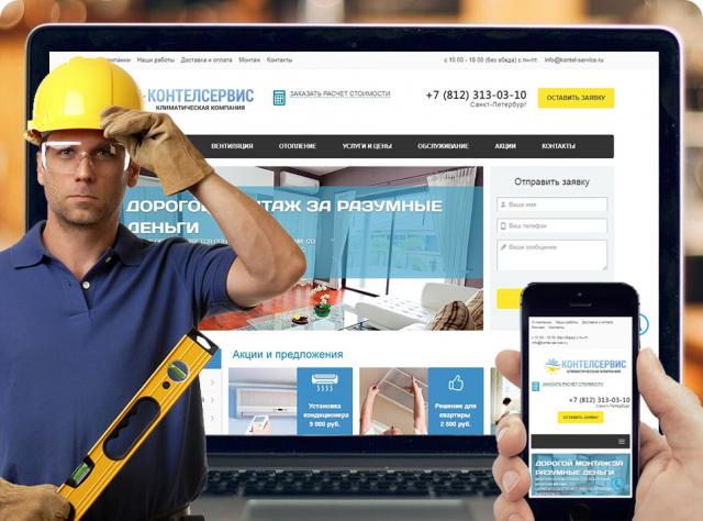 Kontel-Service - продажа и монтаж кондиционеров