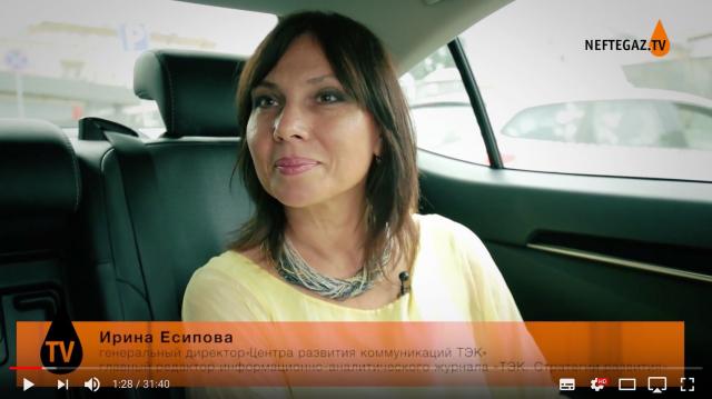 Интервью Есиповой для neftegaz.tv