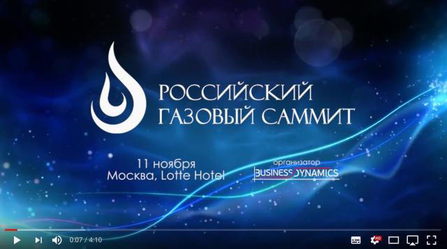Российский газовый саммит. Отчетный ролик