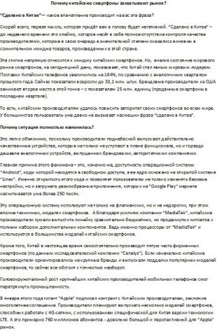 Перевод статьи