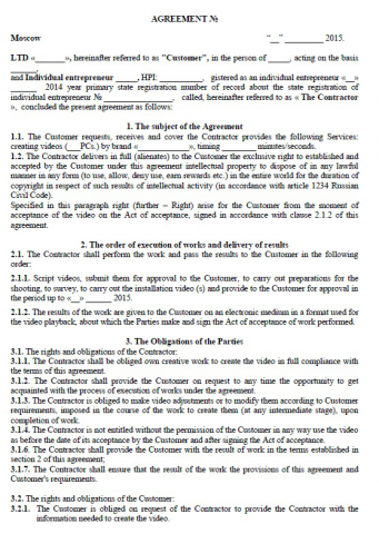 Перевод договора