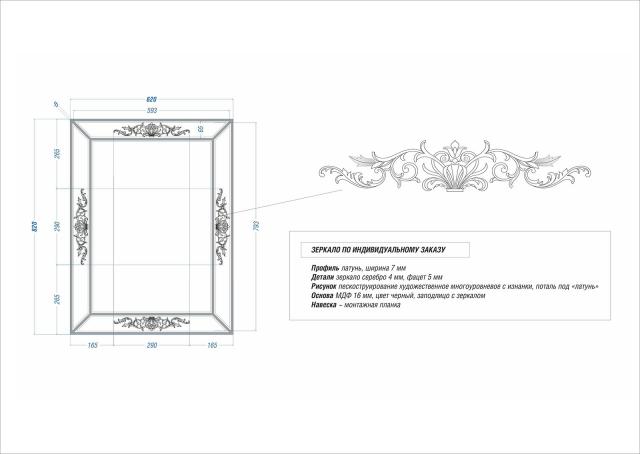 Дизайн-проект зеркала