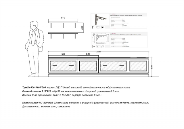 Дизайн-проект комплекта мебели (тумба, полки)