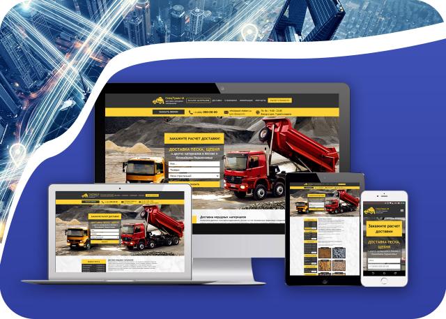 Сайт-каталог по доставке нерудных материалов СпецТранс-М