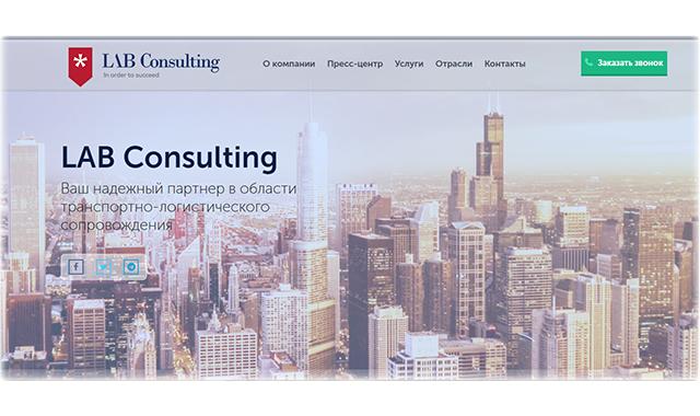 Корпоративный сайт LAB Consulting
