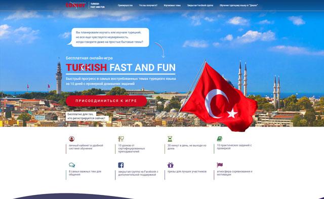 Tomer - уроки турецкого языка