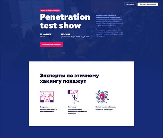 Penetration test show