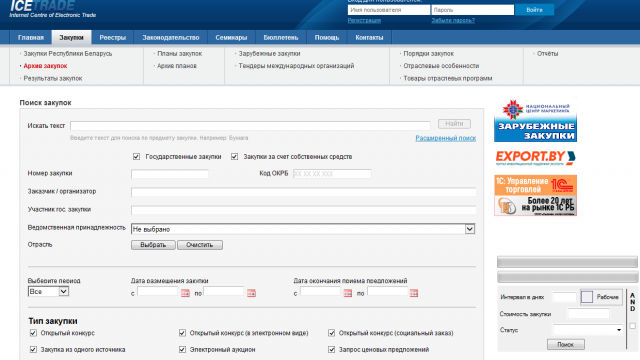 Парсинг сайта Закупки Республики Беларусь-http://www.icetrade.