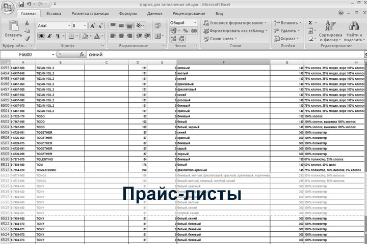 "Контент-менеджер ""Мир керамики"" https://mkplitka.ru/"