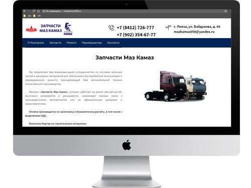 Сайт компании МазКамаз