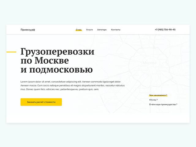 Грузоперевозки по Москве и области - Привезу.рф
