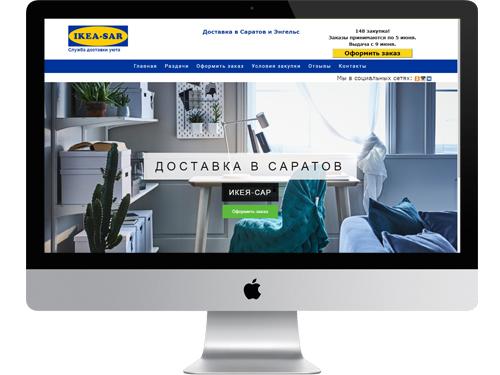 Сайт компании IKEA-SAR