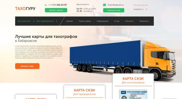 Тахогуру сайт