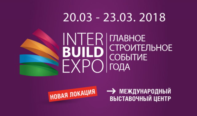 Поиск данных об участниках InterBuildExpo-2018