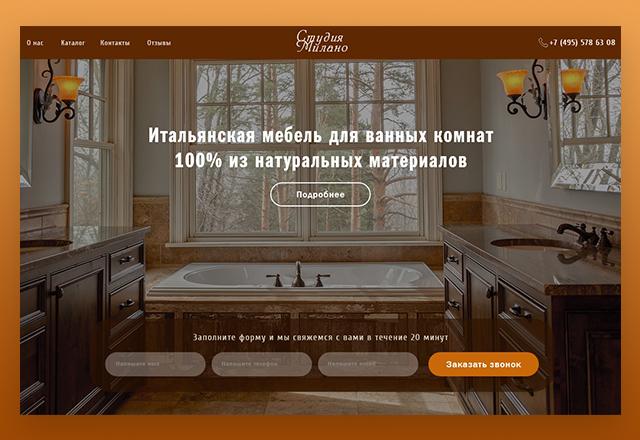 Landing Page по продаже итальянской мебели для ванных комнат