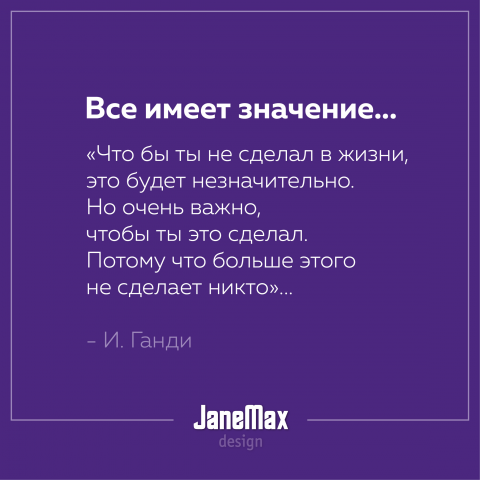 Мотивация #1 JaneMax