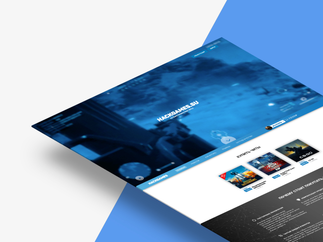 Hackgames - интернет платформа