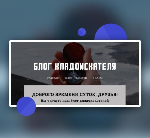 Блог Кладоискателя