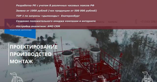 Завод модульных дымоходов