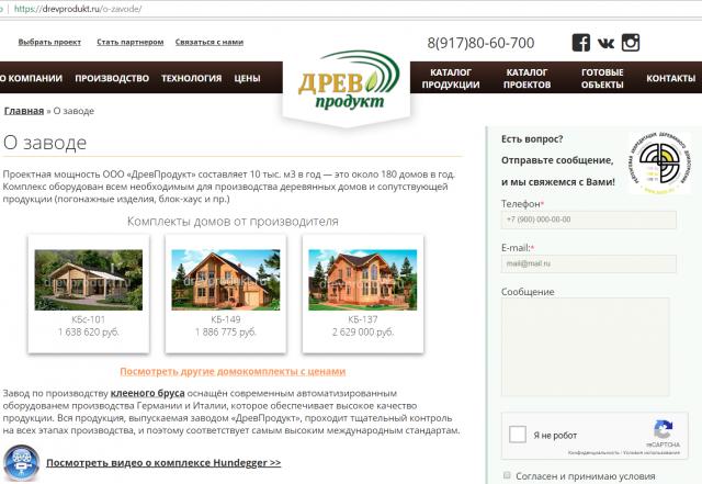 Разработка и наполнение сайта производителя брусовых домов