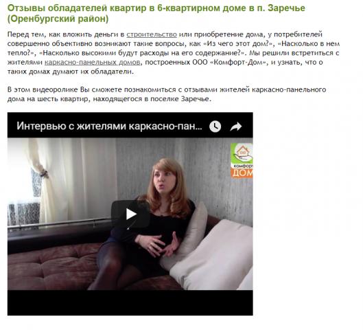 Проведение интервью среди обладателей квартир в каркасных домах