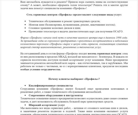 """Статьи для сайта автоцентра """"Профиль"""""""