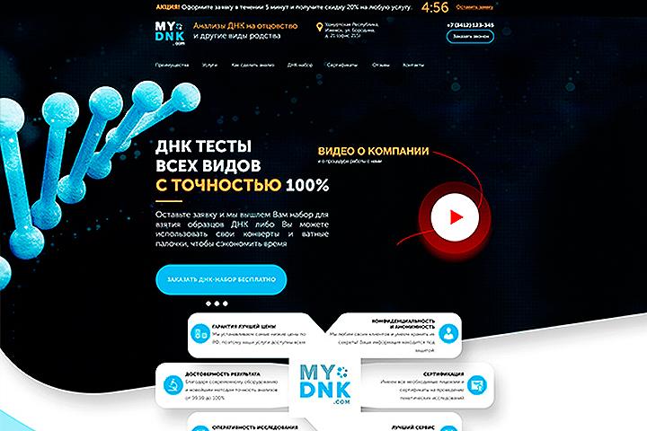 ДНК лаборатория