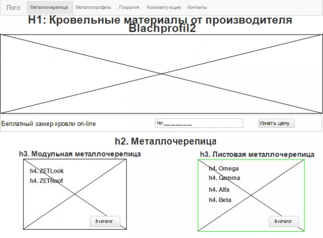 Металлочерепица - прототип сайта