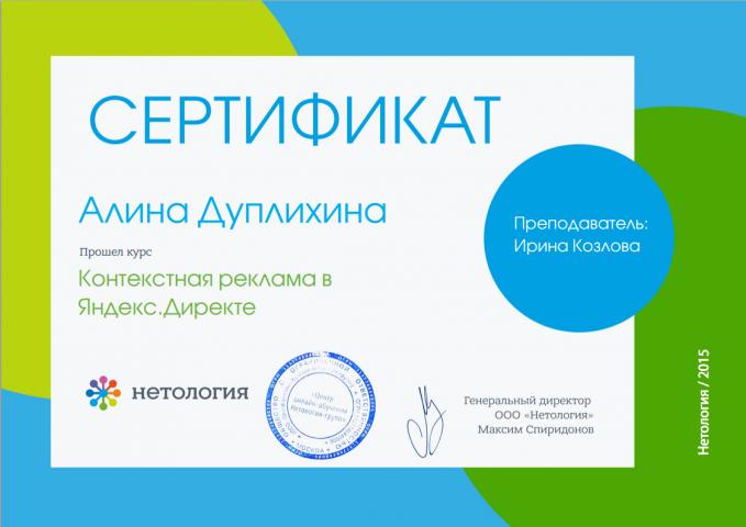 Сертификат от Нетологии