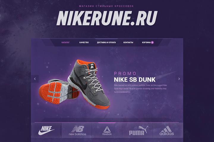 Nikerune