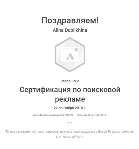 Сертификат Гугл Адвордс