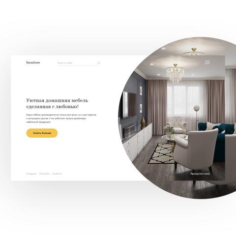 furniture уютная и домашняя мебель