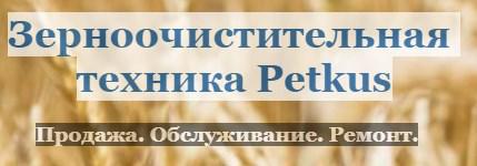 Петкус-Агромаш