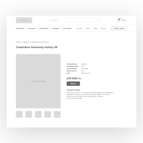 """Внутренняя страница товара интернет-магазина """"TehnoLinux"""""""