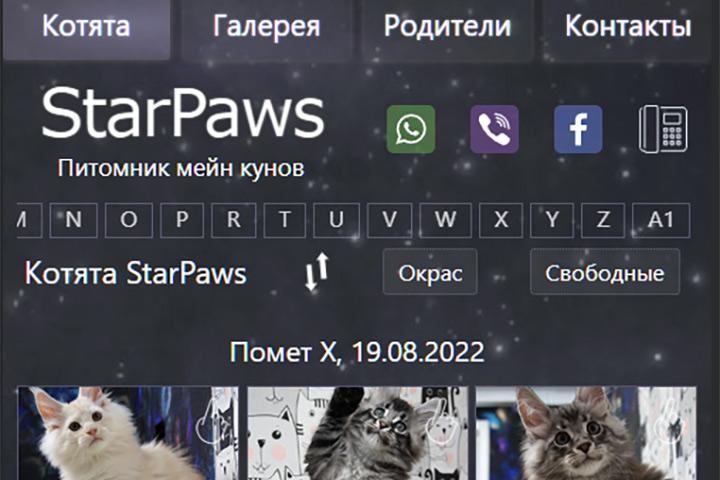 Сайт для питомника кошек
