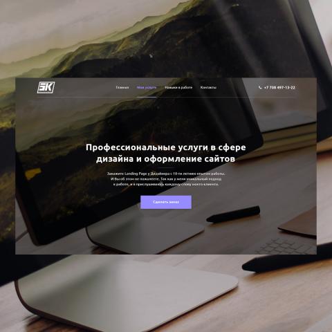Пример моего будущего сайта