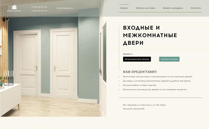 Редизайн интернет-магазина Двери в Нахабино