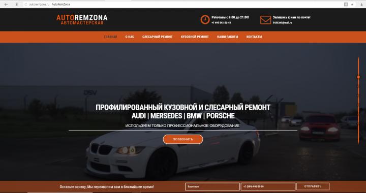 """""""AutoRemZona"""" профилированный кузовной и слесарной ремонт"""