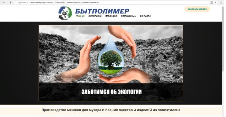 """""""Бытполимер"""" производство изделий из полиэтилена"""