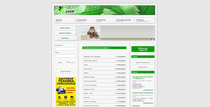 """Корпоративный сайт для компании """"Линия"""""""