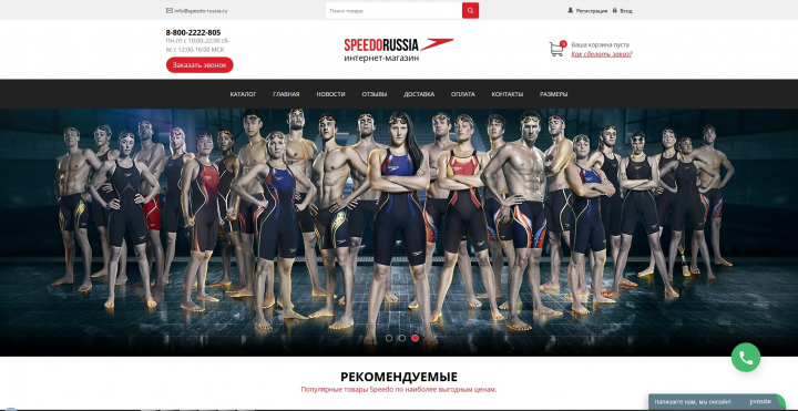 Официальный сайт бренда Speedo в России